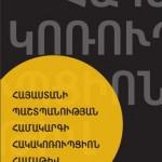 2015 Government Defence Anticorruption Index of Armenia
