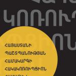 hh_pn_hakakorupcion_hamativ_2015